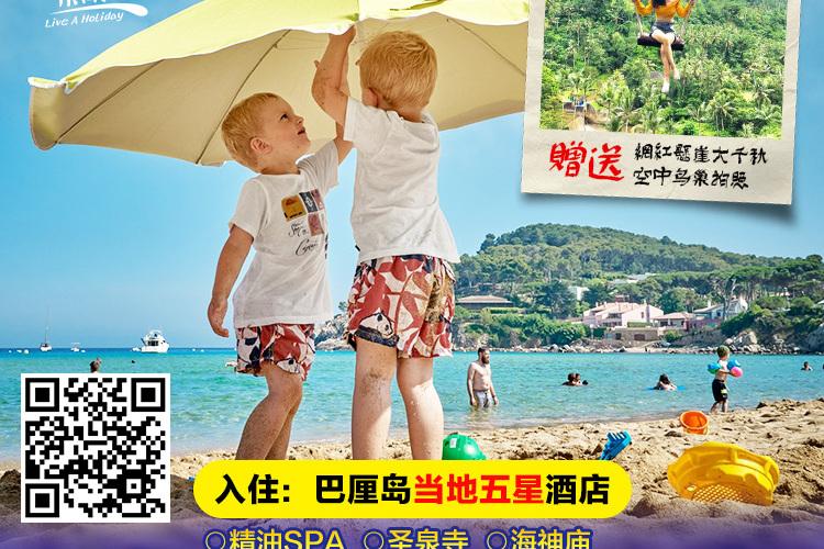 【暑假巴厘岛】纯玩0购物、蓝梦岛+贝妮达双岛游、广州直飞6天4晚、入住巴厘岛五星酒店