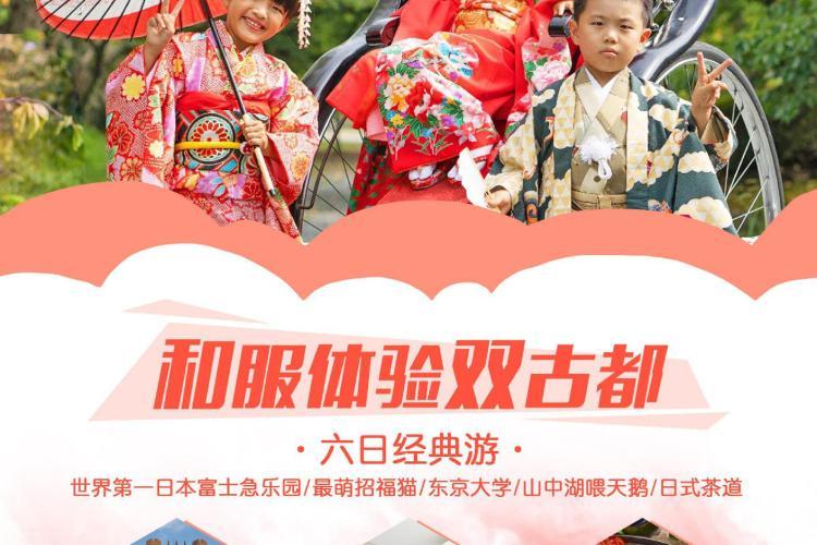 日本和服体验双古都六日经典游