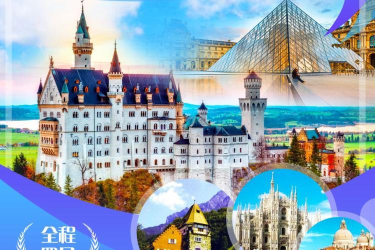 【品质 纵览西欧】 卢浮宫 新天鹅堡 邮票小国11天-【法签】-HU-SZ-4星