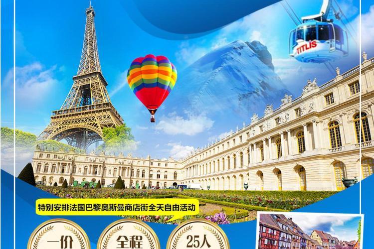 【深度 法瑞意】天空之城 巴黎热气球 铁力士 12天-【意签】CX-HKG-4星