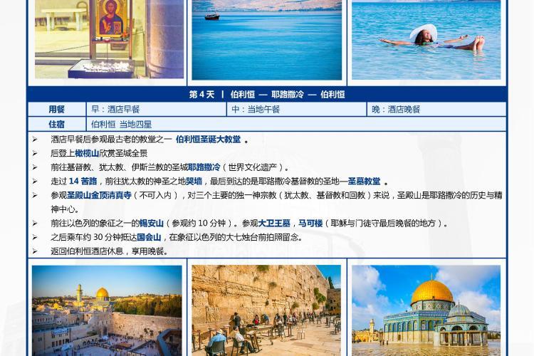 TOPTOUR-5005以色列7天(深圳HU新版)