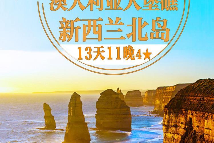 1+1澳洲大堡礁新西兰北岛13天完美视野游 HU海航深圳往返(11晚) 奥进凯出