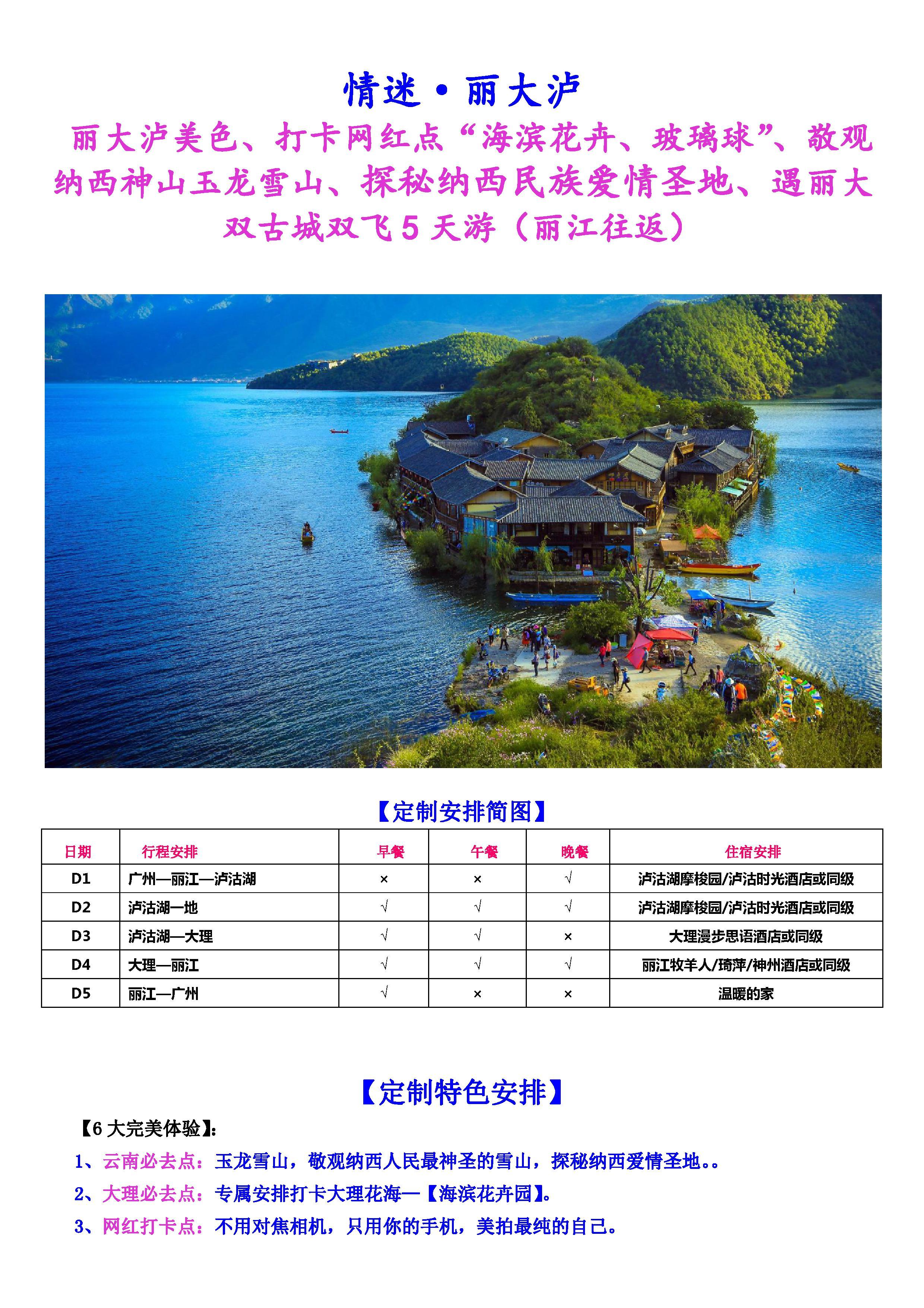 丽江泸沽湖大理双飞