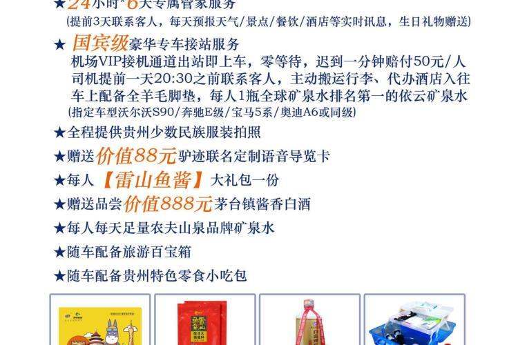 贵州黄果树、西江千户苗寨、荔波大小七孔、花溪湿地公园、青岩古镇六日纯玩游