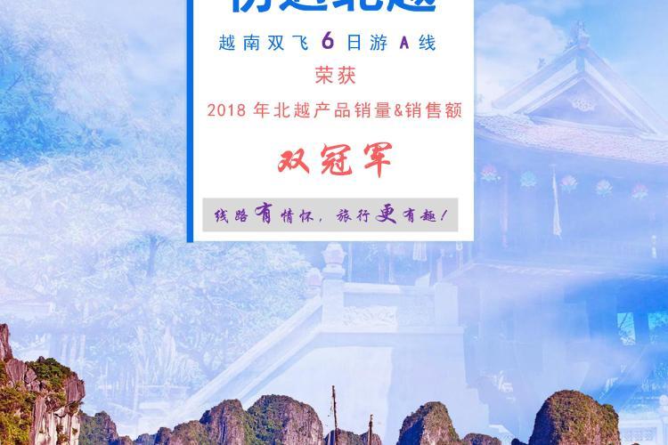 【深爱下龙】初遇北越A线(越南河内+下龙湾+吉婆岛6日游