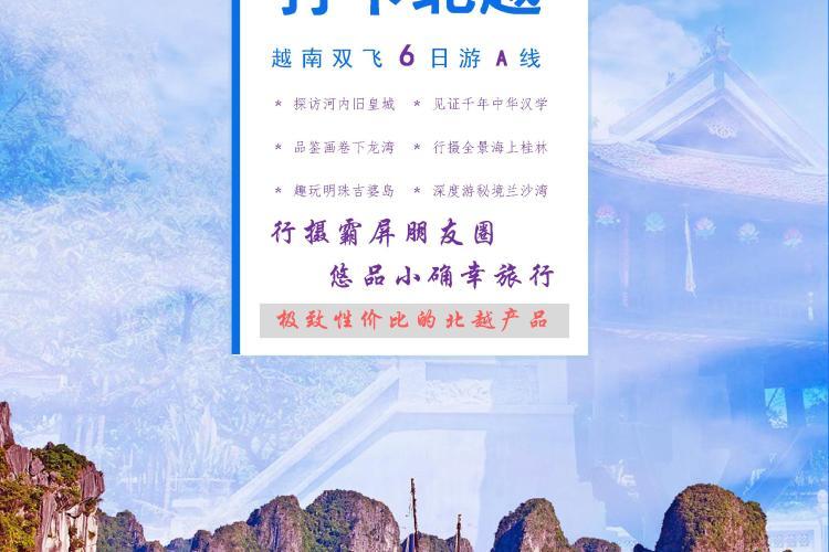 【深爱下龙】打卡北越A线(越南河内+下龙湾+吉婆岛6日游)