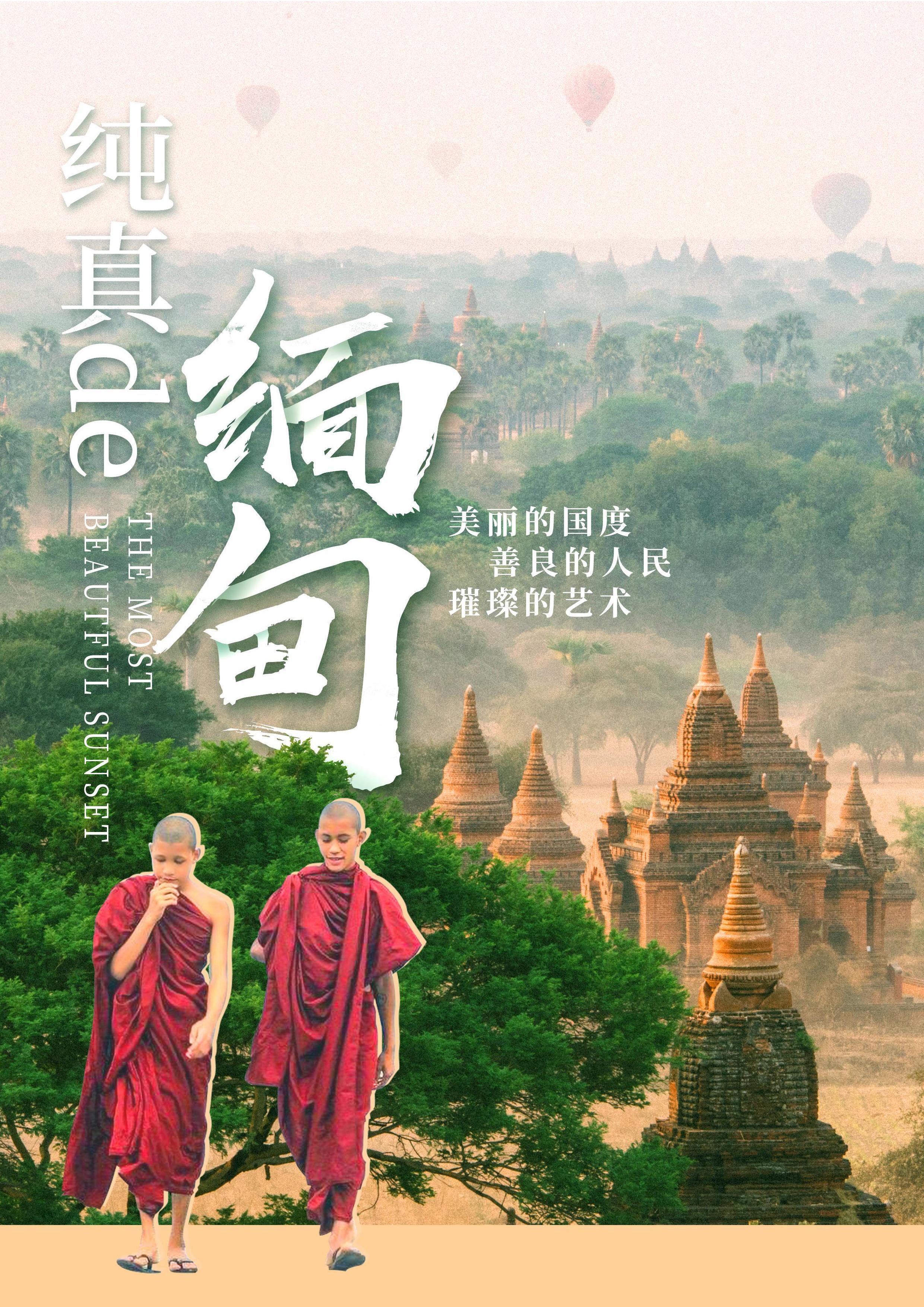 探索缅甸-内比都仰光勃固六天四晚