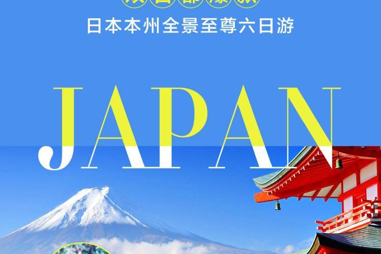 日本本州东京大阪双古都六日游(爆款新版)深圳直飞
