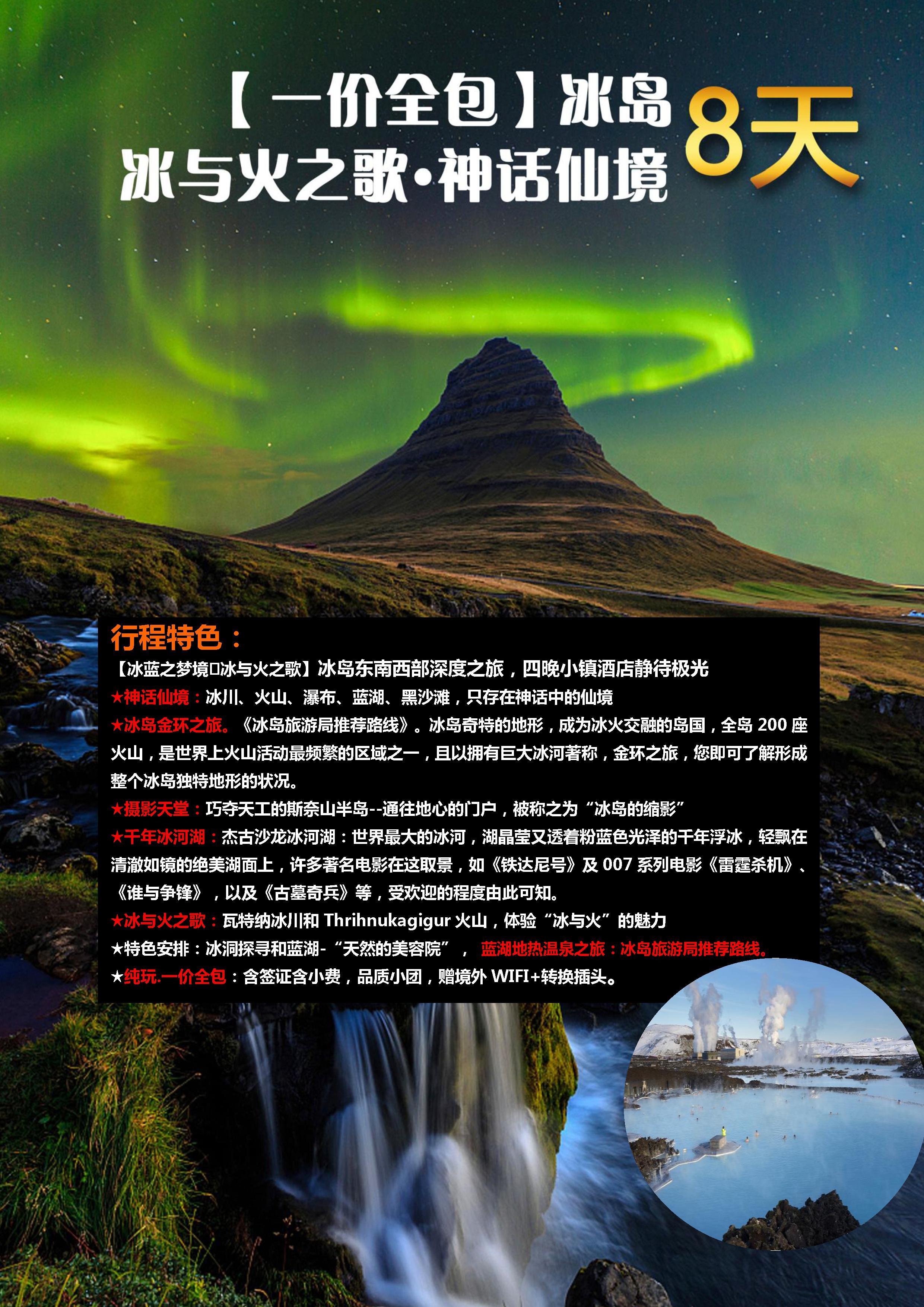【一价全包】冰岛•冰与火之歌.神话仙境8天-AY-雷克雅末克往返-香港往返