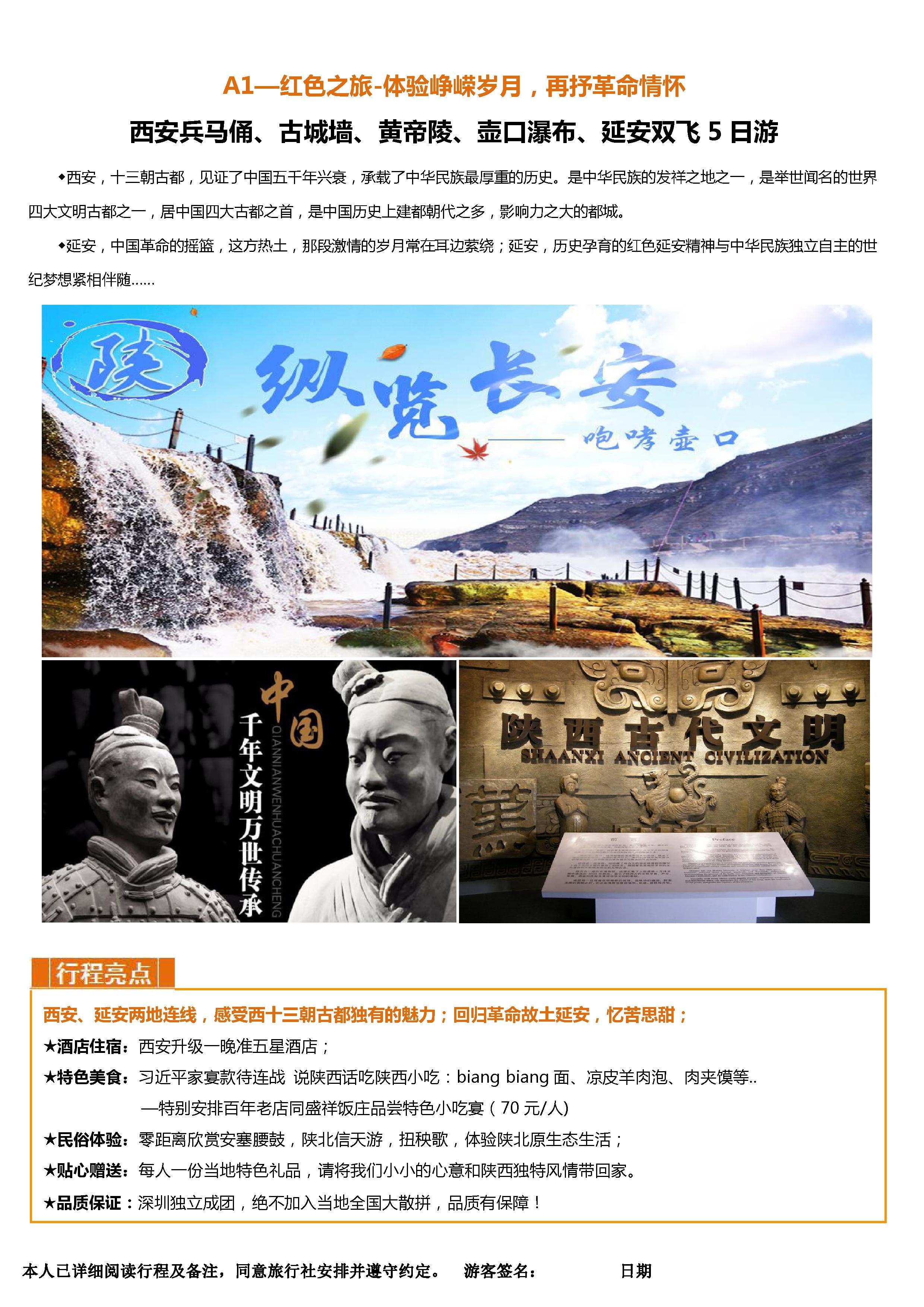 【A1红色之旅】西安兵马俑、古城墙、壶口瀑布、黄帝陵、陕北5日游