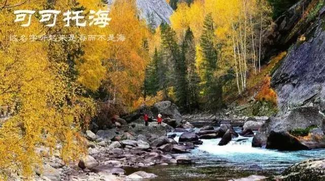 金秋喀纳斯 |新疆可可托海、五彩滩、白哈巴、禾木、魔鬼城双飞8日游