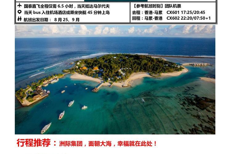 【五星尊享】康杜玛岛马尔代夫6天4晚自由行CX (亲子蜜月,国泰直航,香港往返)