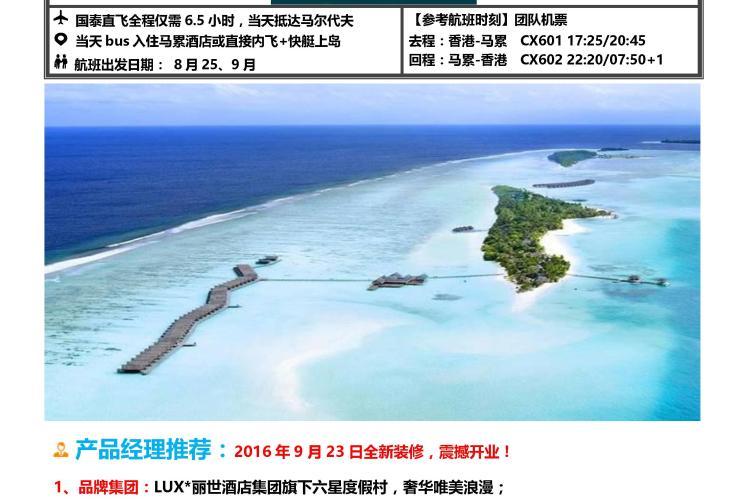 【六星奢华】南丽世岛马尔代夫6天4晚自由行CX(拖尾沙滩,国泰直航,香港往返)