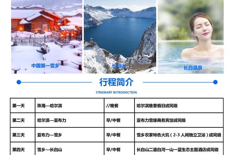 东方小巴黎哈尔滨、中国第一雪乡、亚布力滑雪、长白山天池、5星长白山温泉、吉林雾凇、雪地篝火6天游