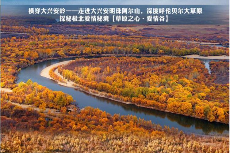 【呼伦贝尔+阿尔山】南北联游H3线沈阳故宫、哈尔滨、长春巴蜀印象6天
