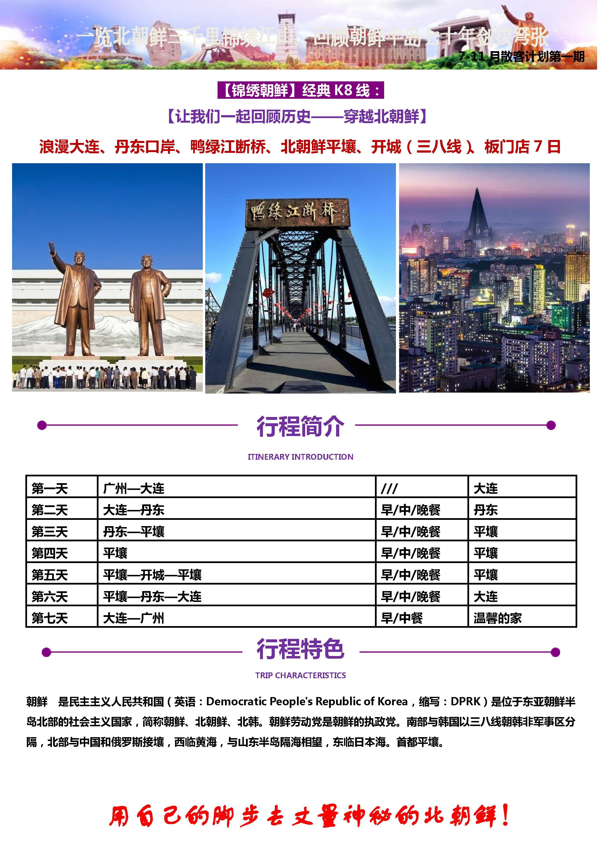 浪漫大连、丹东口岸、北朝鲜、鸭绿江板门店7天
