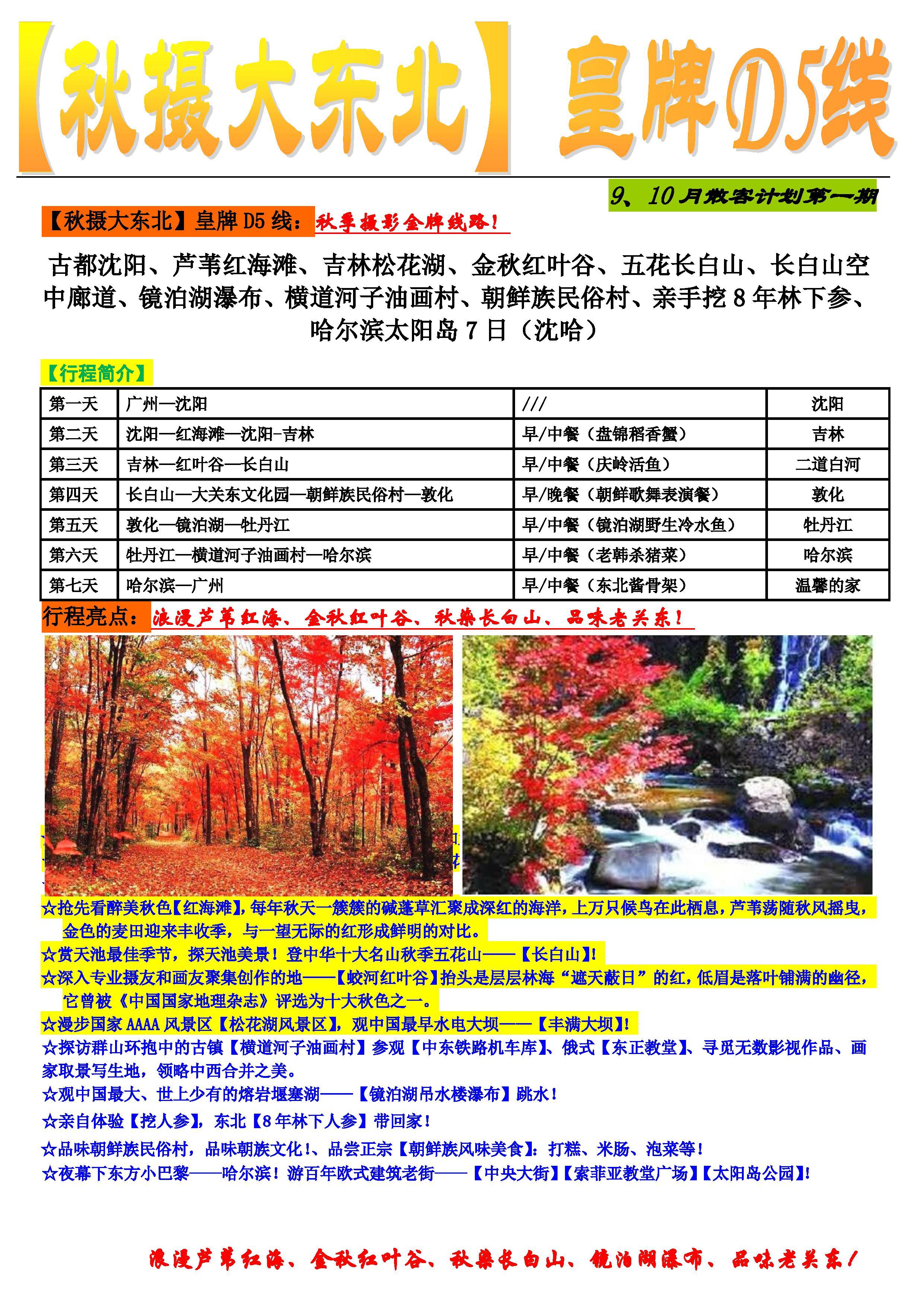 【秋摄大东北】皇牌D5线古都沈阳、长白山、朝鲜民族村、哈尔滨太阳岛7天