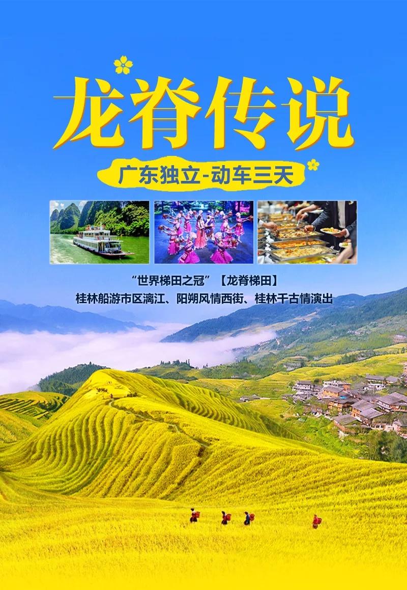 龙脊传说桂林游船、阳朔风情西街、桂林千古情演出动车三天