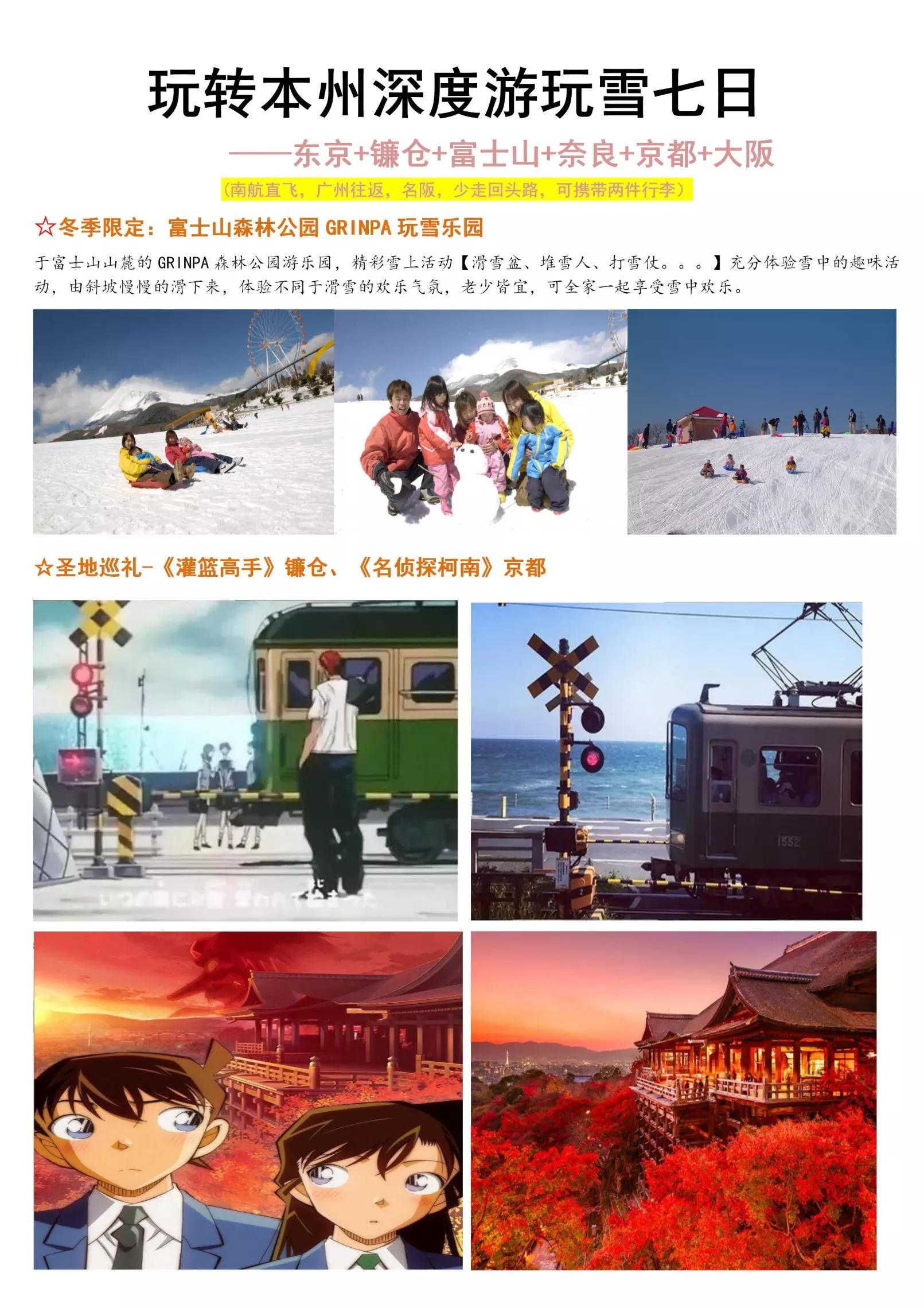 日本本州深度游雪7天
