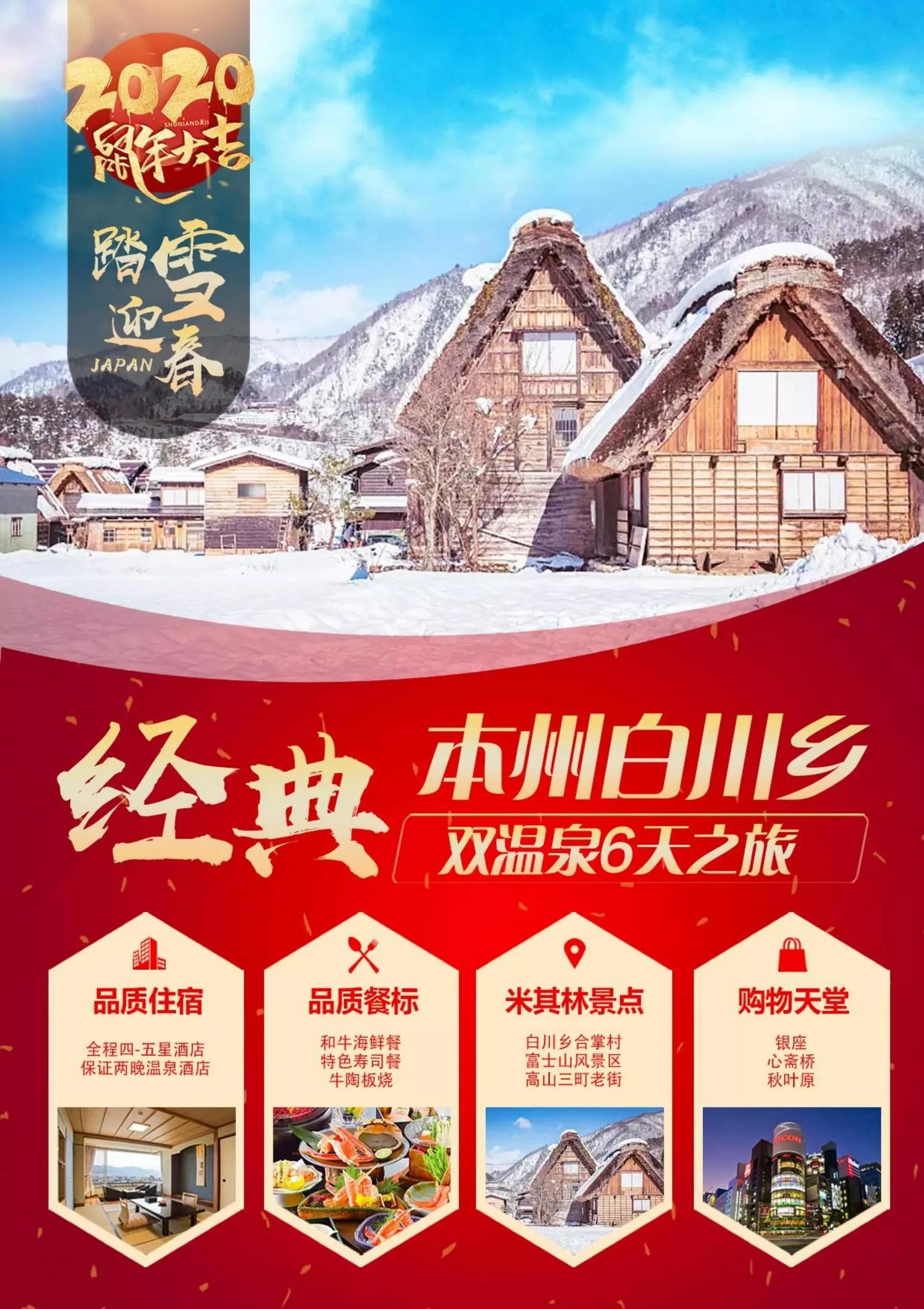 广州本州双温泉踏雪迎春6天白川乡童话经典之旅