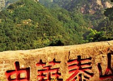青島周邊旅游——泰山、曲阜三孔大巴二日游
