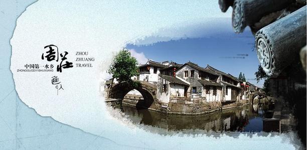 【一品江南 純玩0購物 天天發班】華東五市+雙水鄉(烏鎮周莊)雙飛5日游