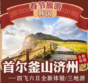 【春節韓國全景游 青島出發】釜山+濟州島+首爾三飛六日品質游