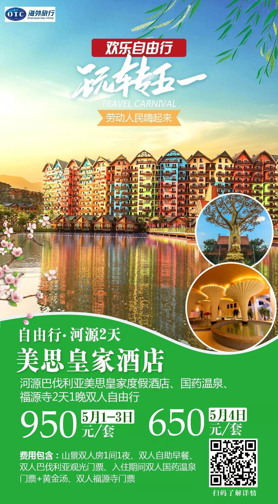 【假日游】节假日带家人去哪里度假?广东周边游节假日自由行套餐推荐
