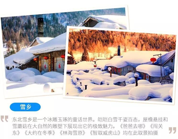 冰雪神话  哈尔滨、亚布力、雪乡、双飞6日游  品质一价全含
